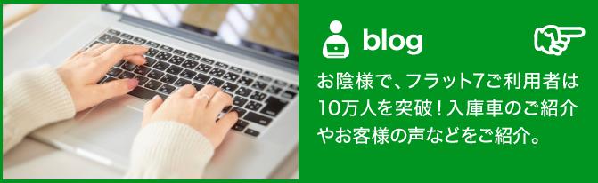 フラット7山形鶴岡のブログ
