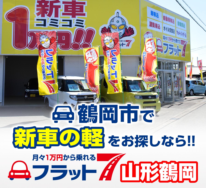 鶴岡市の新車の軽ならフラット7山形鶴岡