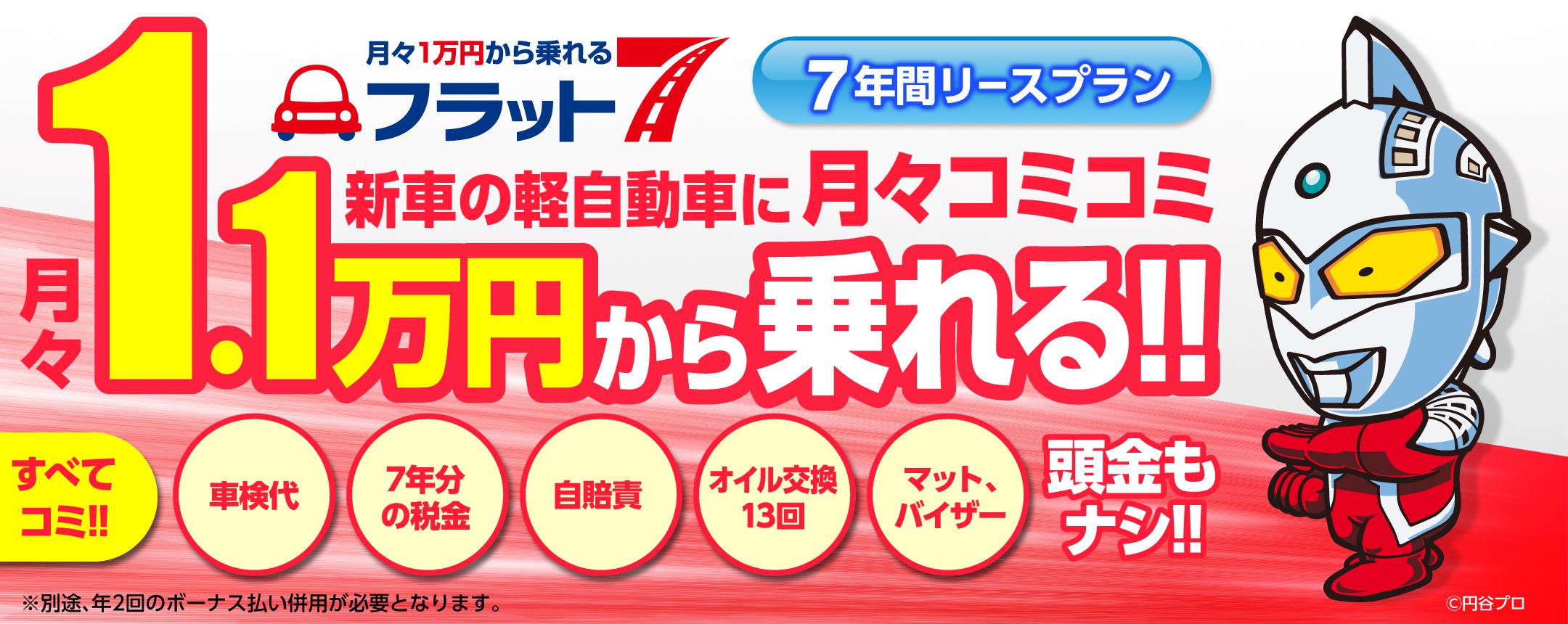 月々1万円から新車に乗れるフラット7山形鶴岡
